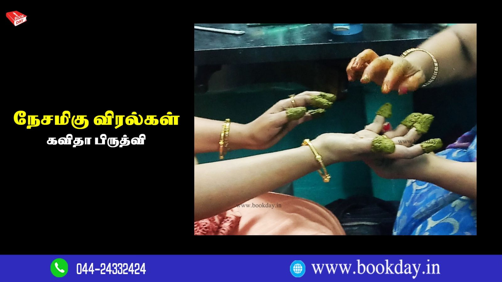 Nesamigu Viralgal Poetry By Kavitha Prithivi. நேசமிகு விரல்கள் - கவிதா பிருத்வி. Book Day is Branch of Bharathi Puthakalayam