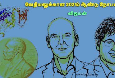 Nobel Prize in Chemistry 2021 Winners Benjamin List and David W.C. MacMillan Their Work in Catalyst & Catalysis. வேதியலுக்கான நோபல் பரிசு 2021
