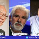 Nobel Prize in Physics 2021 Article By Prof. Joseph Prabagar. இயற்பியல் நோபல் பரிசு -2021 | ஜோசப் பிரபாகர். Book Day, Bharathi Puthakalayam