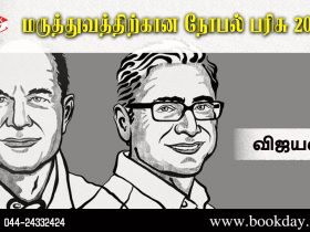 Nobel Prize in Physiology or Medicine 2021 Winners David Julius and Ardem Patapoutian மருத்துவத்திற்கான நோபல் பரிசு 2021