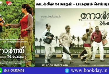 North 24 Kaatham Malayalam Movie Review By Era. Ramanan. வடக்கில் 24 காதம் - பயணம் செய்யும் மாயம் | இரா. இரமணன்