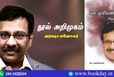 Olivannan Gopalakrishnan (கோ. ஒளிவண்ணன்) Olivannan Sirukathaigal (கோ. ஒளிவண்ணன் சிறுகதைகள்) Book Review By Harsha Manokar