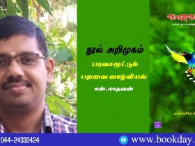P. Sasikumar (முனைவர் பெ. சசிக்குமார்) Vaanavasikal (வானவாசிகள்) Children's Books Intro By N. Madhavan (என். மாதவன்)