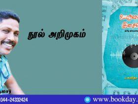 Pa. Kavitha Kumar's Uruvamariya Isaiveli Tamil Thirai Isai Varalaru Book Review. நூல் அறிமுகம்: ப. கவிதா குமாரின் *உருவமறியா இசைவெளி*
