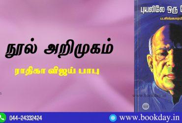 Pa. Singaram's Puyalile Oru Thoni (புயலிலே ஒரு தோணி) Book Review By Rathika vijayababu. Book Day Website is Branch of Bharathi Puthakalayam