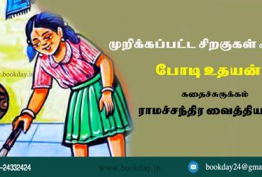 Podi Udhayan (போடி உதயன்) Short Story Murikkappata Siragugal (முறிக்கப்பட்ட சிறகுகள்) Synopsis Written by Ramachandra Vaidyanath.