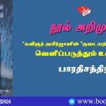 "Poet Ameerjaan Poetry Collection Book *Kudaiyatravanin Mazhai* Book Review by Bharathi Chandran. கவிஞர் அமீர்ஜானின் ""குடையற்ற்றவனின் மழை"" வெளிப்படுத்தும் உள்வெளி"