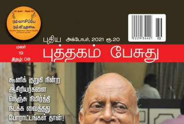Puthagam Pesuthu October Magazine 2021 Synopsis. Its Only Contains Tamil Literature. Its belongs to Bharathi Puthakalayam