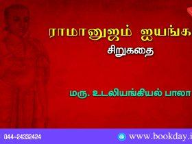 Ramanujam Iyengar Short Story by Dr K Balasubramaniyan டாக்டர் பாலசுப்ரமணியனின் ராமானுஜம் ஐயங்கார் சிறுகதை