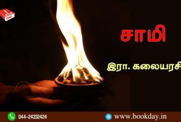 Sami (God) short story by Era Kalaiyarasi சாமி குறுங்கதை