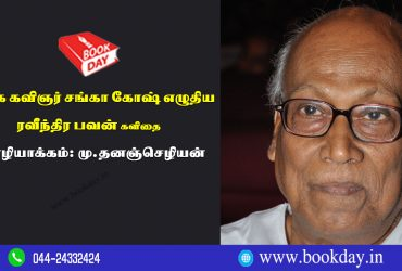 Shankha Ghosh Bengal Poetry *Rabindra Bhavan* Tamil Translation By dhananchezhiayan m. வங்க கவிஞர் சங்கா கோஷ் எழுதிய *ரவீந்திர பவன்* கவிதை