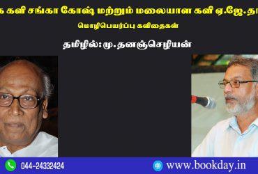 Shankha Ghosh Bengali Poetry And A. J. Thomas Malayala Poetry in Tamil Translation By dhananchezhiayan m. இரண்டு மொழிபெயர்ப்பு கவிதைகள்