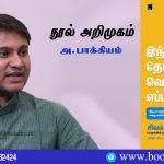 Shivamshankar Singh Inthiya Therthalkalai Velvathu Eppadi Book Review By A. Bakkiam. இந்தியத் தேர்தல்களை வெல்வது எப்படி? - அ. பாக்கியம்