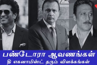 The Pandora Papers: Explanations given by The Economist Translation in Tamil By R. Ashwat. பண்டோரா ஆவணங்கள்: தி எகனாமிஸ்ட் தரும் விளக்கங்கள்
