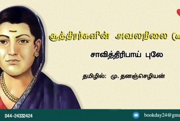 The Plight of the Shudras poetry Savtribai phule in tamil translated by m dhananchezhiyanசூத்திரர்களின் அவலநிலை