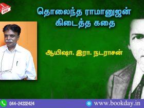 The story of the Ramanujan article by Aayesha natarasan தொலைந்த ராமானுஜன் கிடைத்த கதை