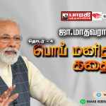 The story of the lying man (பொய் மனிதனின் கதை 4) Web Series By Writer J. Mathavaraj (ஜா. மாதவராஜ்). This Article About Modi Lies History
