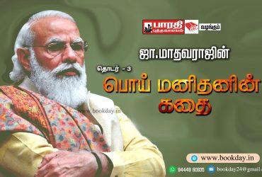 The story of the lying man (பொய் மனிதனின் கதை 3) Web Series By Writer J. Mathavaraj (ஜா. மாதவராஜ்). This Article About Modi Lies History