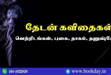 Thedan Four Poems in Tamil Language. தேடன் கவிதைகள் (எச்சம், வெற்றிடங்கள், புகை, தாகம், தனுஷ்கோடி) Book Day and Bharathi Puthakalayam