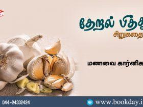 Theral pithu short story by manavai karnikan தேறல் பித்து