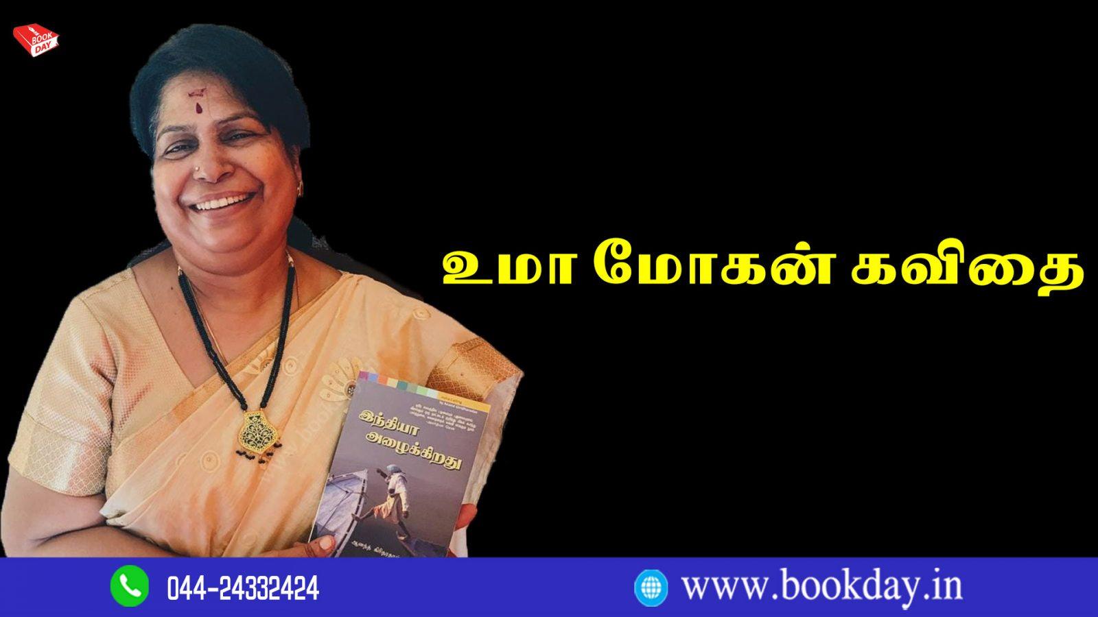 Uma Mohan Poetry in Tamil Language. Book Day is Branch of Bharathi Puthakalayam. உமா மோகன் கவிதை