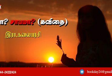 Varama Sabama வரமா சாபமா
