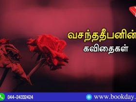 Vasanthadheepan poems வசந்ததீபனின் கவிதைகள்
