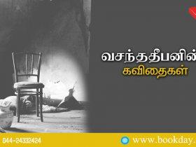 Vasanthadheepan's poems வசந்ததீபன் கவிதைகள்
