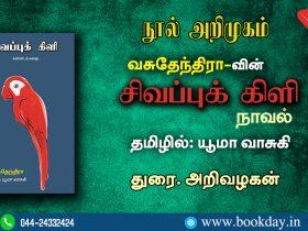 Vasuthenthira's Red Parrot Novel in tamil translated by Yumavasuki book review by Dhurai. Arivazhakan சிவப்புக் கிளி நாவல் தமிழில்-யூமா வாசுகி - துரை. அறிவழகன்