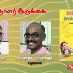 Writers Gallery: S. Balabharathi's Marappachi Sonna Ragasiyam Book Oriented Interview With Writer Saravanan Parthasarathy. யெஸ். பாலபாரதி எழுதிய மரப்பாச்சி சொன்ன ரகசியம் நூல் குறித்து ஓர் உரையாடல்