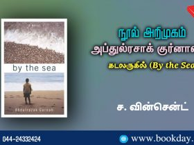 Writer Abdulrazak Gurnah's By the sea Book Review By S.Vincent. நூல் அறிமுகம்: அப்துல்ரசாக் குர்னாவின் கடலருகில் (By the Sea) - ச. வின்சென்ட்