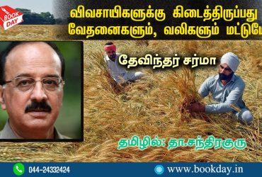 All the farmers have got is pain and suffering Article by Dhevindar sharma தேவிந்தர் சர்மாவின் விவசாயிகளுக்கு கிடைத்திருப்பது வேதனைகளும், வலிகளும் மட்டுமே