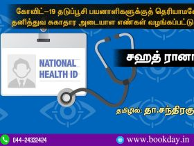 COVID-19 vaccine beneficiaries were assigned unique health IDs without their consent Article by Chahat Rana in tamil translated by T.Chandraguru கோவிட்-19 தடுப்பூசி பயனாளிகளுக்குத் தெரியாமலேயே தனித்துவ சுகாதார அடையாள எண்கள் வழங்கப்பட்டுள்ளன