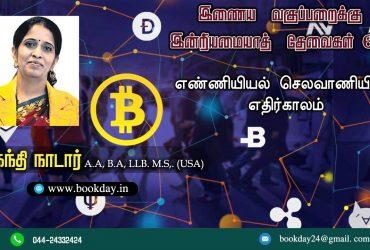 Essential requirements for internet classroom 67th Series - Suganthi Nadar. Book Day, Bharathi Puthakalayam. இணைய வகுப்பறை