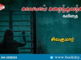 kaalamai karandhavargal poem by sivakumar சிவகுமாரின் காலமாய் கரைந்தவர்கள் கவிதை