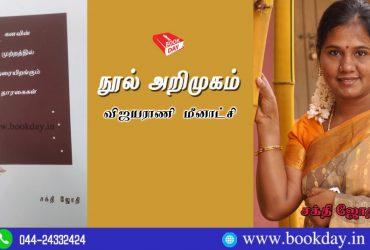 Sakthi Jothi's Kanavin Mutrathil Tharaiyirangum Tharagaigal Book Review by Vijayarani Meenakshi. கனவின் முற்றத்தில் தரையிறங்கும் தாரகைகள்