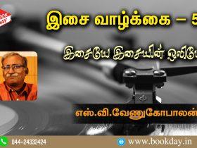 Music Life Series Of Cinema Music (Isaiye isaiyin oliye) Article by Writer S.V. Venugopalan.