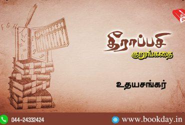 Theerapasi short story by Udhaya shankar தீராப்பசி
